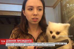 Зеленський пообіцяв спонукати поверненню українки з Уханя, яку не пустили разом із собакою