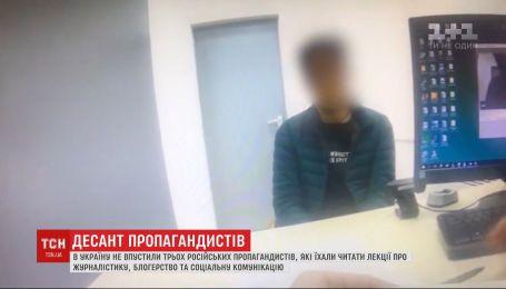 Хотели читать лекции о журналистике: российских пропагандистов не пустили в Украину