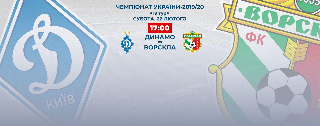 Динамо - Ворскла - 2:1. Видео матча Чемпионата Украины