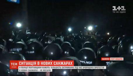 Большинство задержанных во время протестов в Новых Санжарах - не местные