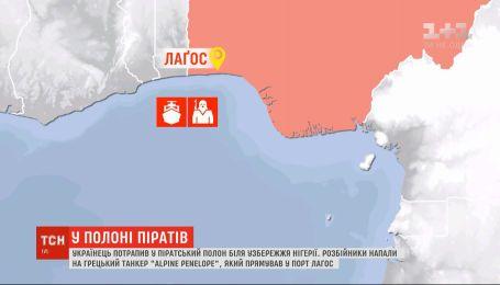 Український моряк потрапив у піратський полон біля узбережжя Нігерії - МЗС