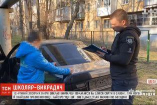 В Одесі 12-річний підліток вночі викрав авто і заснув у ньому