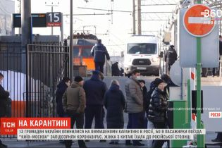 """У китаянки, которая ехала поездом """"Киев-Москва"""", не выявили коронавирус"""