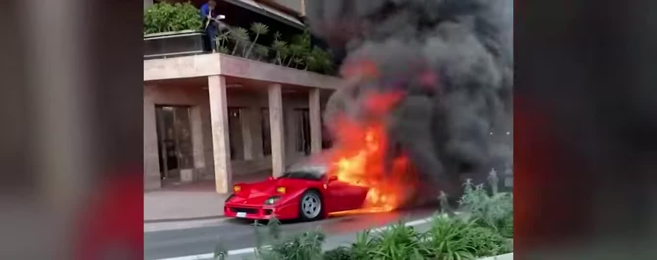 В Монако мужчина тушил охваченную пламенем Ferrari с балкона из шланга