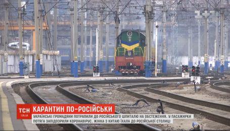 """Пассажиров вагона поезда """"Киев-Москва"""" поместили на карантин из-за китаянки с температурой"""