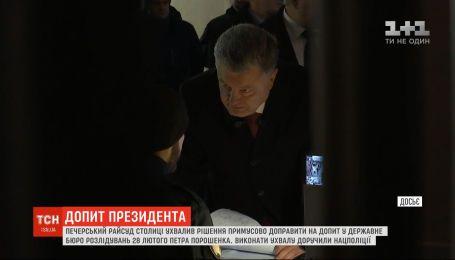 Суд принял решение о принудительном приводе Порошенко на допрос в ГБР
