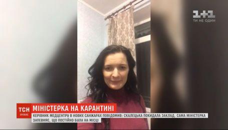 Зоряна Скалецкая записала видео и рассказала о первом карантинном дне в Новых Санжарах