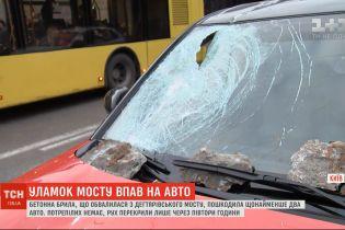 У Києві шматки від Дегтярівського мосту обвалились на машину