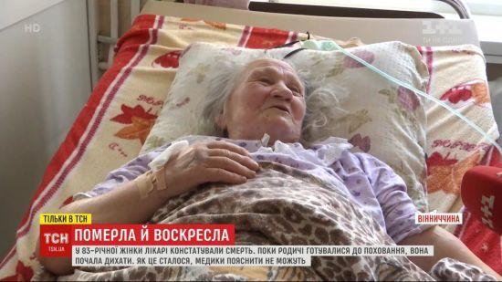 У Вінницькій області пенсіонерка десять годин була без ознак життя і ожила. Родичі приготувалися до поховання