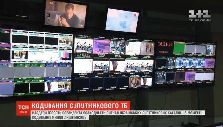 Депутаты просят президента раскодировать сигнал украинских спутниковых каналов
