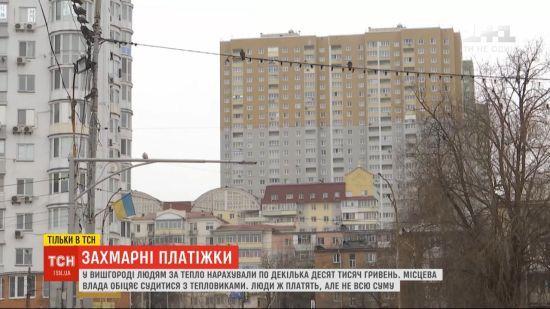 Жителі Вишгорода отримали захмарні платіжки: за опалення однокімнатної квартири слід заплатити 25 тис грн