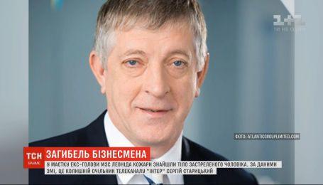 В доме экс-главы МИД Леонида Кожары нашли тело застреленного мужчины