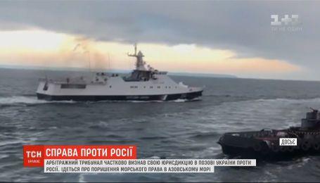 """Арбітражний трибунал в Гаазі розглядатиме """"Морську справу"""" проти Росії"""