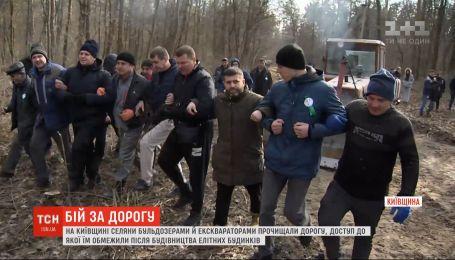 Селяни у Київській області розчищали дорогу, яку обмежили після будівництва елітних будинків