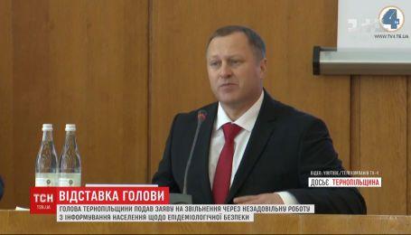 Первая отставка из-за коронавируса: председатель Тернопольской области написал заявление на увольнение