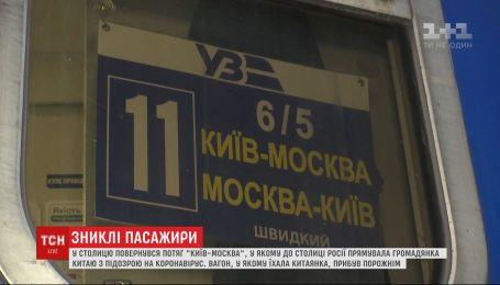 """Поезд """"Киев - Москва"""", где ранее обнаружили китаянку с температурой, вернулся в столицу"""
