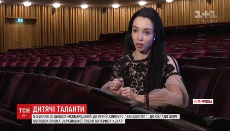 """Екатерина Кухар стала судьей международного конкурса """"Танцолимп"""" в Берлине"""