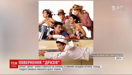 """Сериал """"Друзья"""" после 15-летнего перерыва возвращается на экраны"""