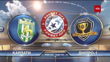 ЧУ 2019/2020. УПЛ - Карпати - Дніпро-1 - 1:1