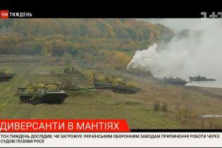 Юридическая диверсия: грозит ли украинским оборонным заводам прекращение работы из-за судебных исков России
