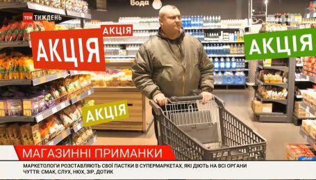 """Хитромудрий візок та кольорові цінники: які """"пастки"""" у супермаркетах змушують купувати більше"""