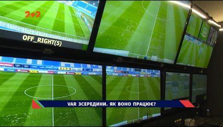 Система VAR дебютувала в українському футболі: як це працює