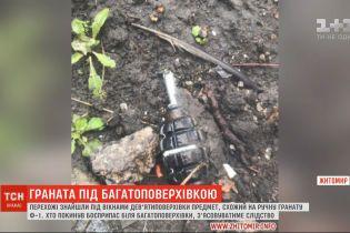 У Житомирі перехожі знайшли гранату під вікнами багатоповерхівки