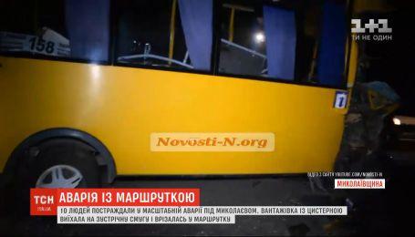 В Николаевской области грузовик столкнулся с маршруткой: пострадали 10 человек