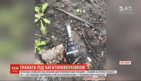 В Житомире прохожие нашли гранату под окнами многоэтажки