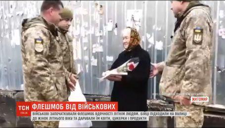 В Житомире военные основали флешмоб благодарности пожилым людям
