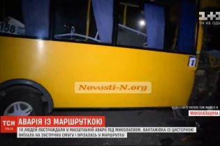 У Миколаївській області вантажівка зіткнулася з маршруткою: 10 людей постраждали