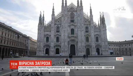 В Італії кількість жертв коронавірусу зросла до трьох