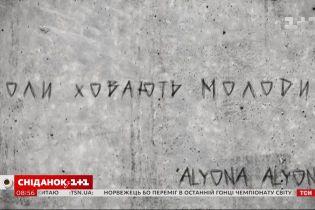 """""""Коли ховають молодих"""" – новый трек от репера Alyona Alyona растрогал сеть"""