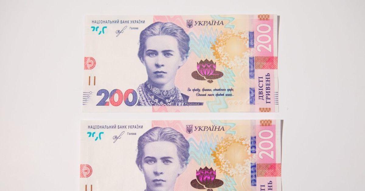 Нацбанк вводит в обращение обновленные 200 гривен: как изменилась банкнота