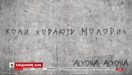 """""""Коли ховають молодих"""" – новий трек від реперки Alyona Alyona розчулив мережу"""