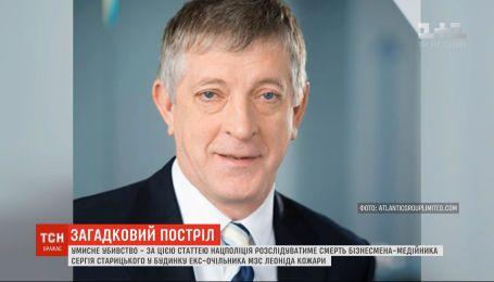 Полиция будет расследовать смерть бизнесмена-медийщика Старицкого как умышленное убийство