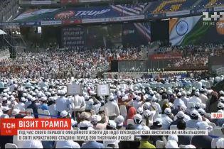 Дональд Трамп виступив на найбільшому в світі крокетному стадіоні перед 200 тисячами людей