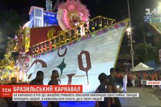 Змагання найкращих шкіл самби тривають на карнавалі в Ріо-де-Жанейро
