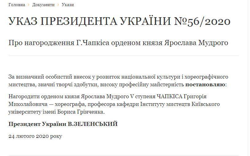 Нагорода Григорій Чапкіс