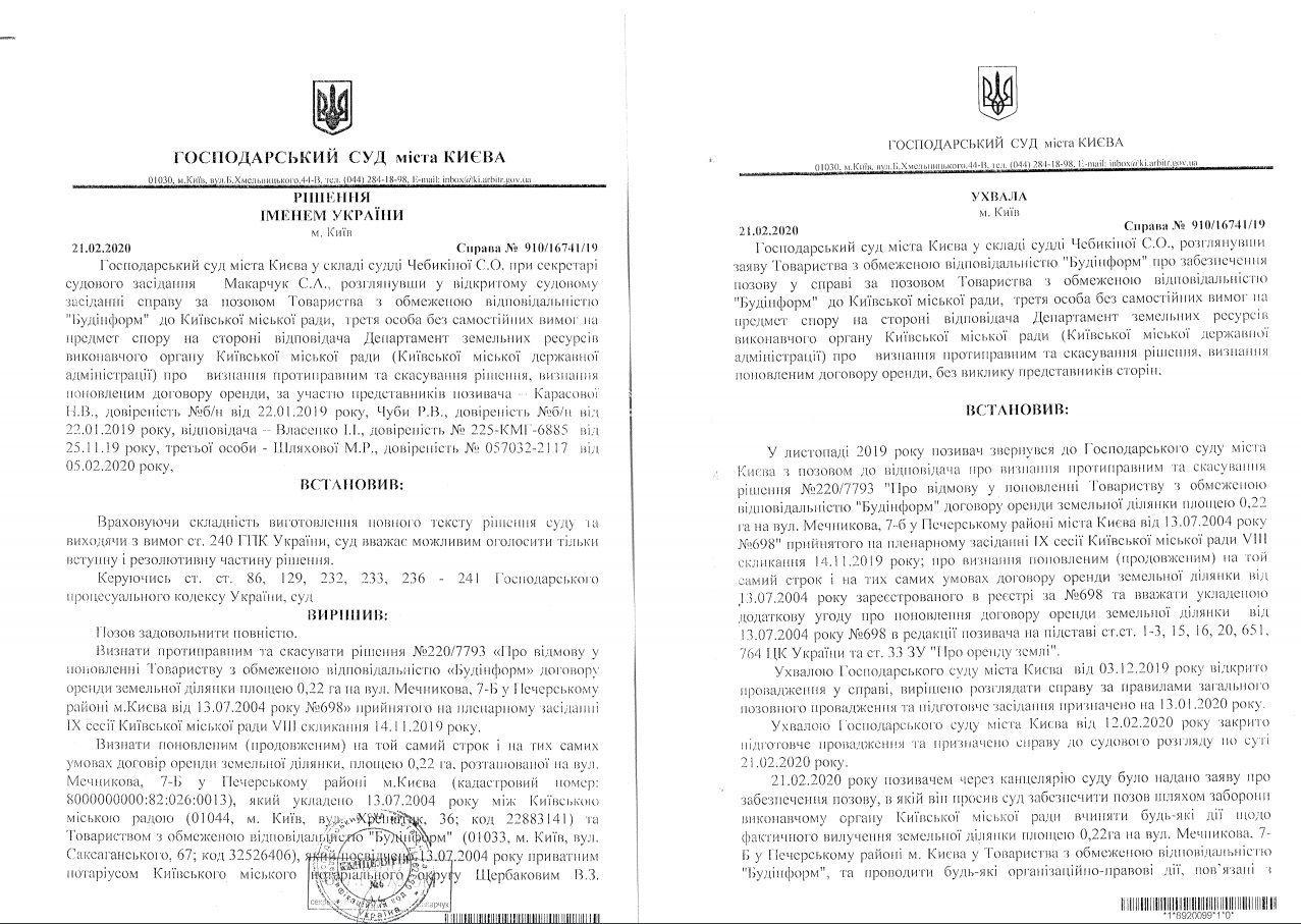 Господарський суд на Мечникова, 7б_реклама