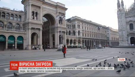 Из-за вспышки коронавируса украинское консульство в Италии с 25 февраля не будет работать