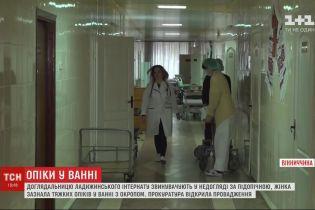 В Винницкой области в интернате санитарка оставила больную с тяжелой формой ДЦП в ванне с горячей водой