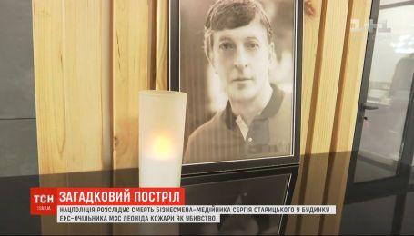 Нацполіція розслідує смерть бізнесмена-медійника Сергія Старицького як убивство