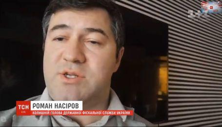 Апелляционный суд в Киеве подтвердил, что Роман Насиров уволен из ГФС незаконно