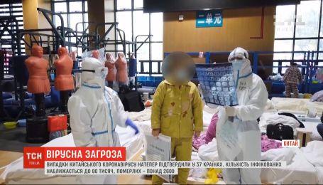Китайський коронавірус станом на 24 лютого поширився у 37 країнах