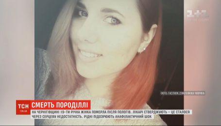 Родные 19-летней роженицы обвиняют врачей в ее смерти сразу после родов