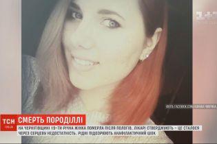 Рідні 19-річної породіллі звинувачують лікарів у її смерті одразу після пологів