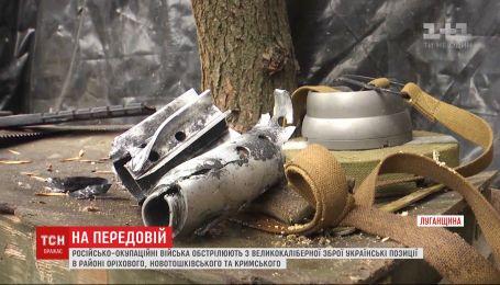 Российские оккупанты обстреливают тяжелым калибром позиции ВСУ недалеко от жилых зданий