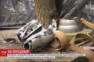 Російські окупанти обстрілюють важким калібром позиції ЗСУ неподалік житлових споруд