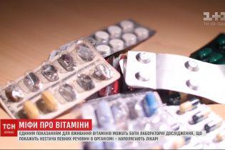 Лікарі застерігають, що вживати вітаміни без попередніх аналізів небезпечно